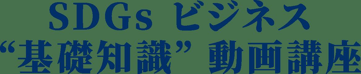 "SDGs ビジネス ""基礎知識""動画講座"