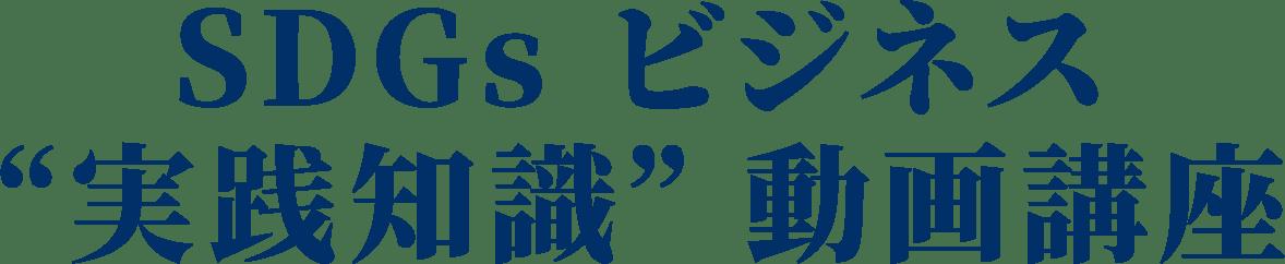 "SDGs ビジネス ""実践知識""動画講座"