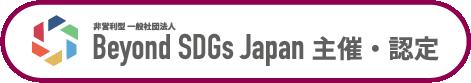 非営利型 一般社団法人 Beyond SDGs Japan 主催・認定