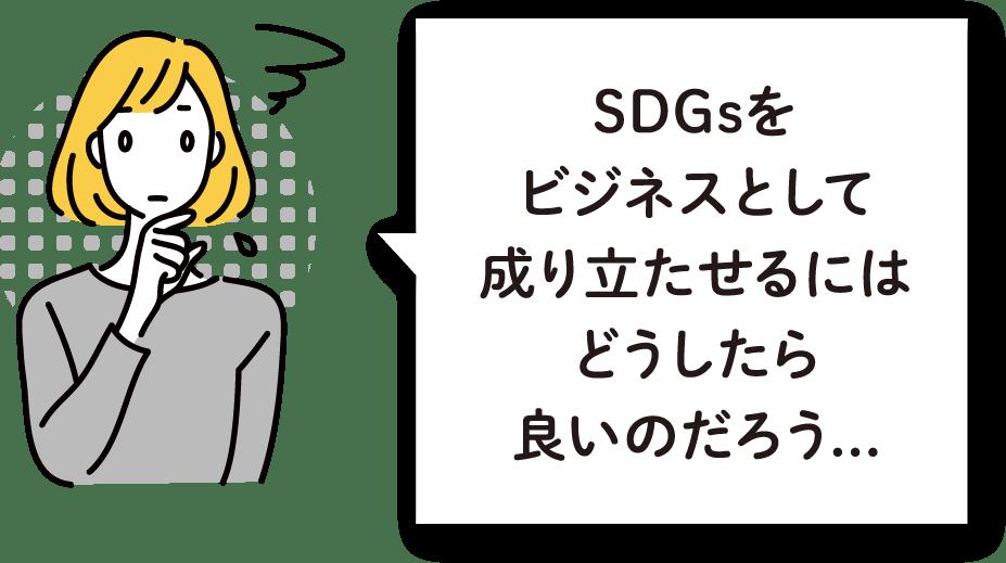 SDGsをビジネスとして成り立たせるにはどうしたら良いのだろう...