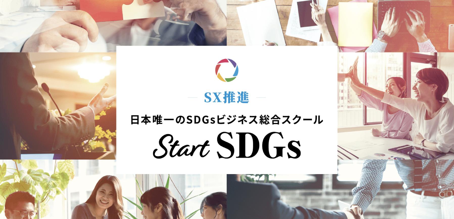SX推進 日本唯一のSDGsビジネス総合スクール Start SDGs