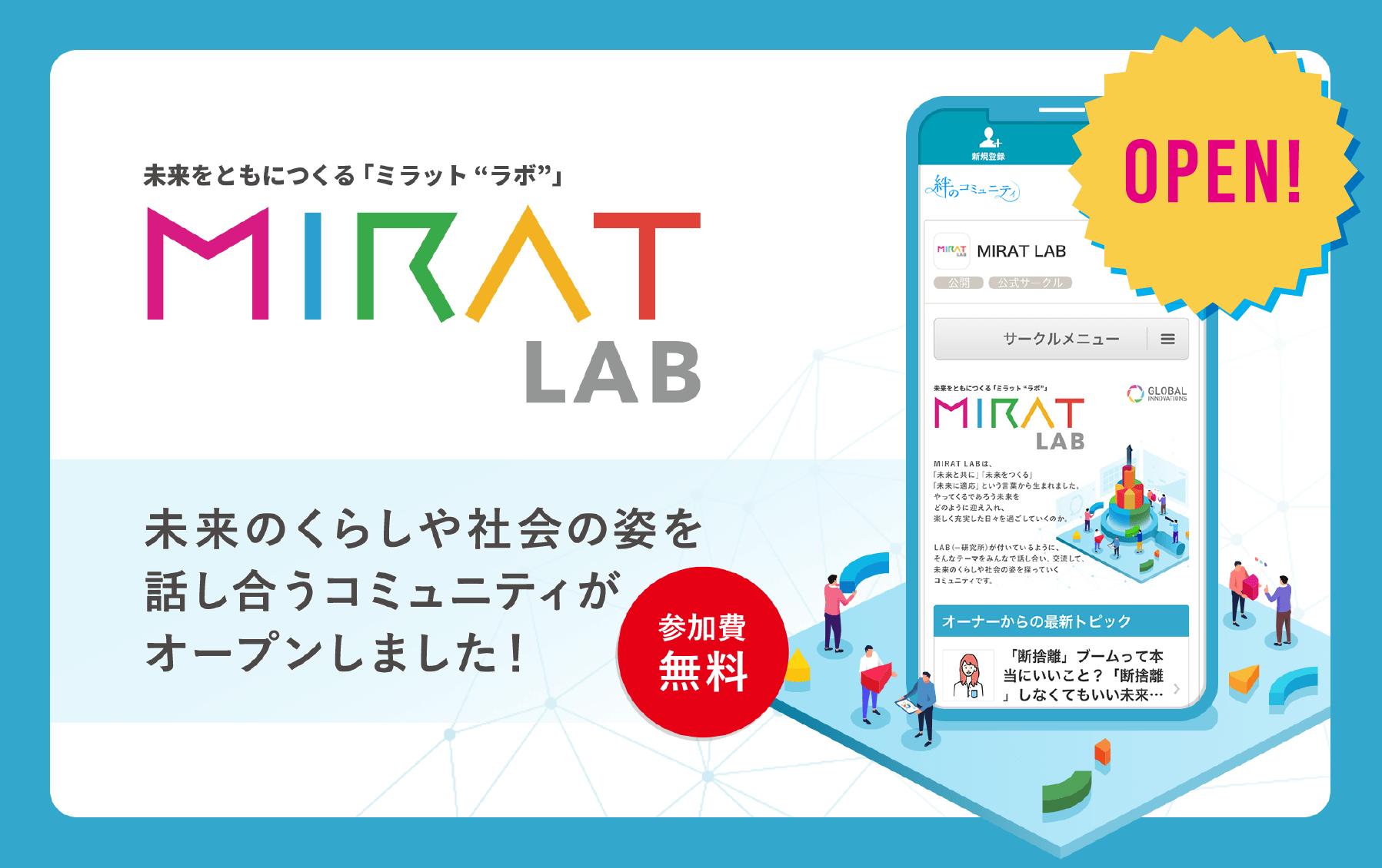 未来をともにつくるMIRAT LAB 未来の暮らしや社会の姿を話し合うコミュニティがオープンしました!参加費無料