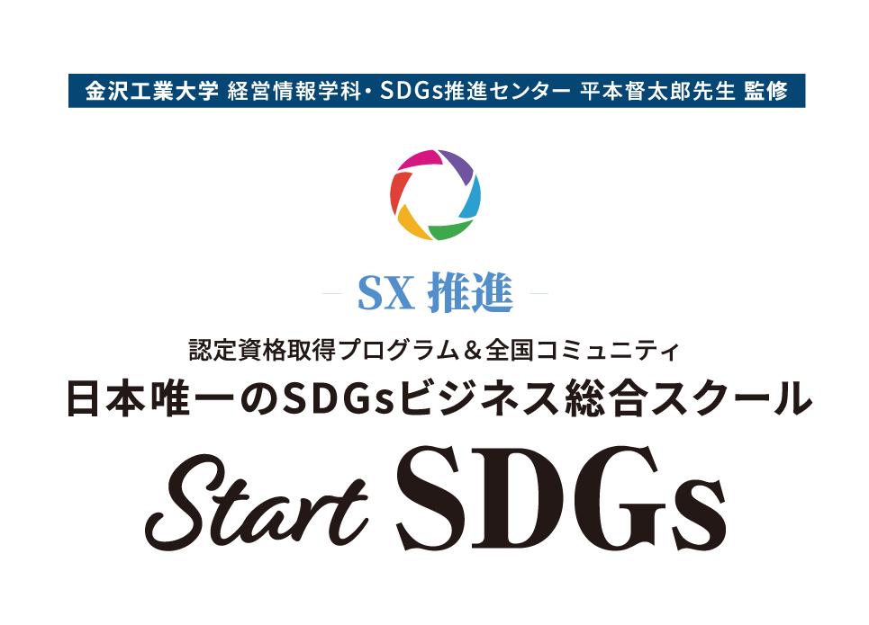 SX推進 日本唯一のSDGsビジネス総合スクール Start SDGs スクール概要資料