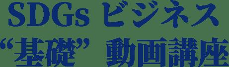 """SDGs ビジネス """"基礎""""動画講座"""