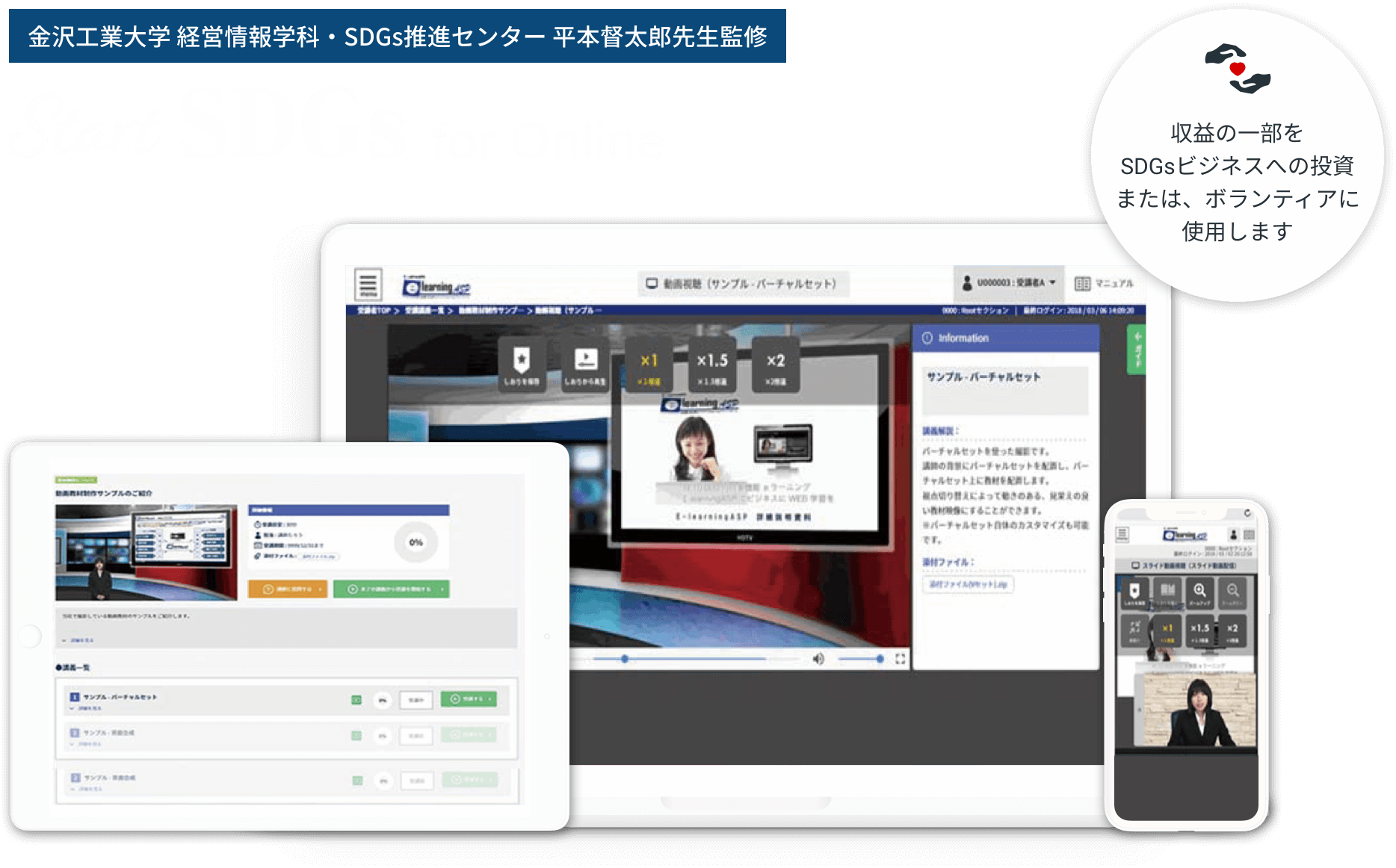 Start SDGs for Online