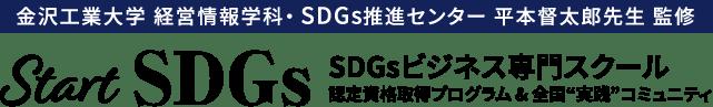 """金沢工業大学 経営情報学科・SDGs推進センター 平本督太郎先生監修 Start SDGs SDGsビジネス専門スクール認定資格取得プログラム&全国""""実践""""コミュニティ"""
