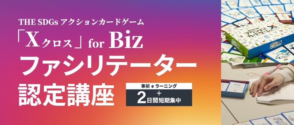 THE SDGs アクションカードゲーム「Xクロス」for Biz ファシリエーター認定講座